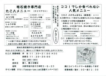 たこ八-2.jpg